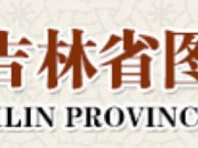 吉林省图书馆常见问题及解答