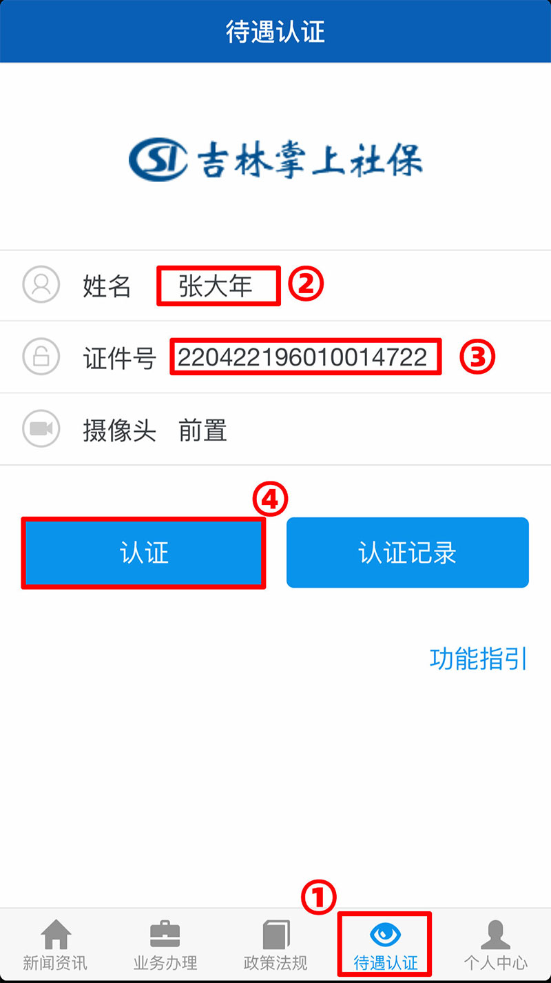 吉林社保掌上APP下载及扫脸认证方法教程