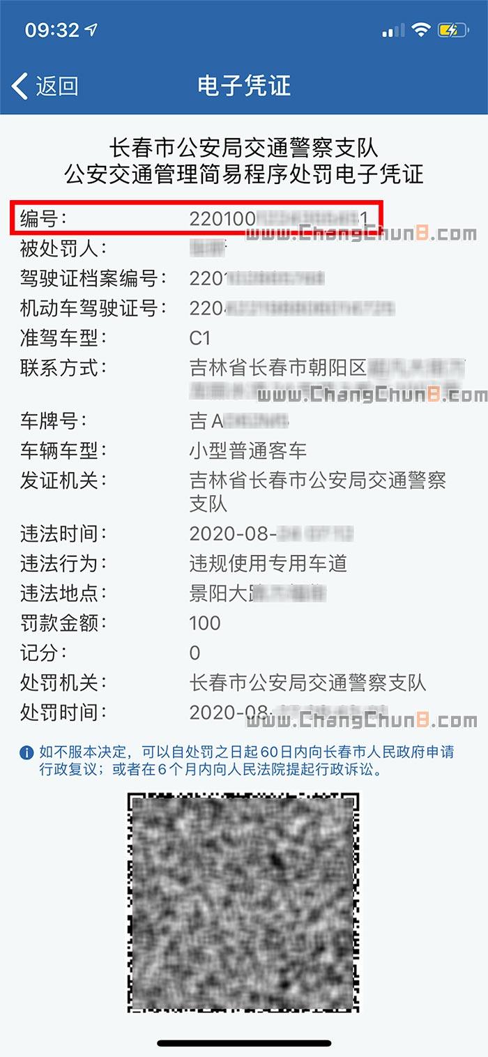 """长春交管12123交通违法处理罚款缴纳""""未开通支付""""解决方法?"""